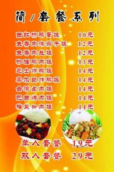 炸鸡 40-60 灯箱片海报