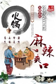 火锅文化海报设计