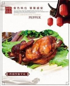 中国风烤鸭海报
