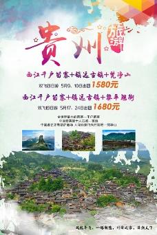 贵州旅游 西江千户苗寨