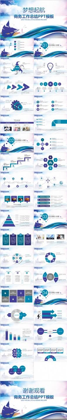 梦想起航商务工作总结企业文化宣传动态ppt模板