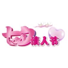 粉色情人节艺术字元素