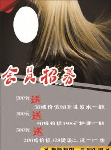 理发 造型 美发素材