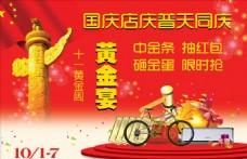 国庆节黄金周促销吊旗广告