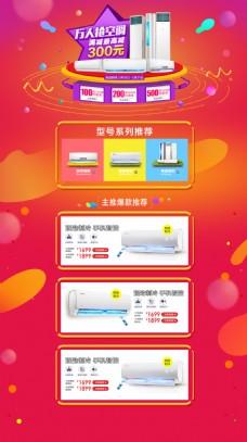 淘宝海信空调促销页面设计PSD素材
