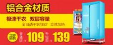 淘宝天猫干衣机促销海报PSD模板