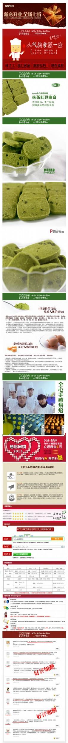 淘宝电商食品茶饮详情页psd平面