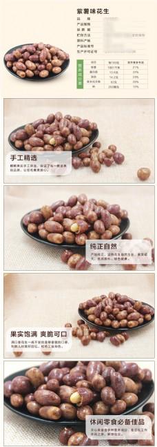 紫薯花生设计模板