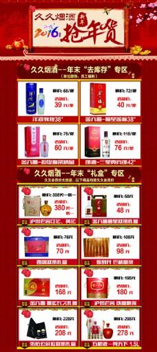 红色中国风喜庆抢年货展架
