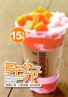 芒果果汁原图