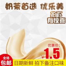 奶茶食品淘寶電商美食直通車主圖