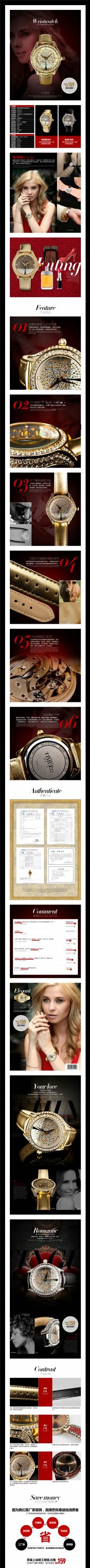 手表淘宝电商珠宝首饰详情页模板