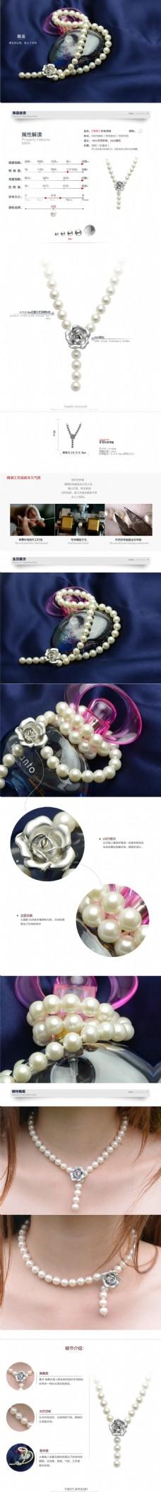 饰品项链淘宝电商珠宝首饰详情页细节图