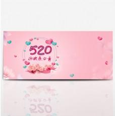 520情人节淘宝海报