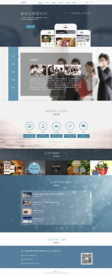 网站建设类企业网站首页效果图设计