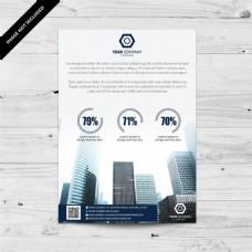高楼大厦背景的商业手册模板