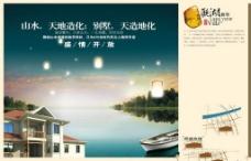 观湖艺墅宣传册