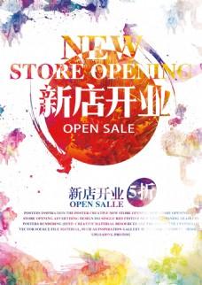 新店开业海报PSD素材