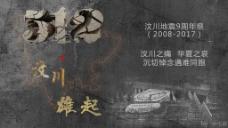 512地震9周年祭