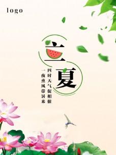 立夏二十四气节节日夏天
