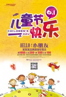 儿童节快乐宣传海报