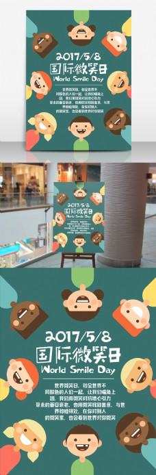 国际微笑日海报设计
