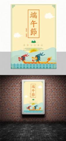 传统节日端午节海报龙舟粽子微信活动海报