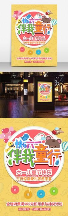 快乐六一儿童节节日海报