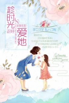 母亲节海报1