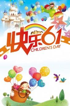 兒童節快樂宣傳海報,高清PSD圖片設計