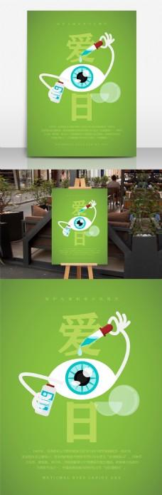6月6日世界爱眼日保护视力宣传海报