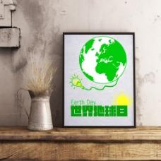 4.22世界地球日