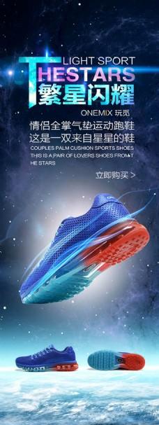 鞋子商业海报
