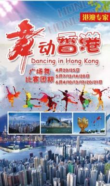 舞动香港海报