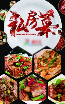 私房菜  美食  海报