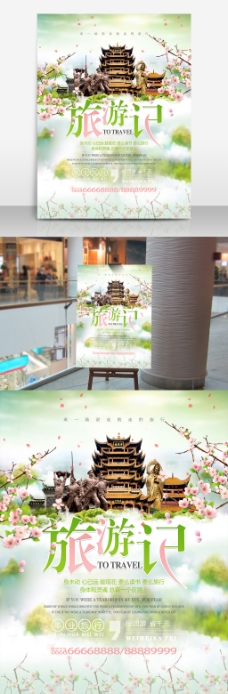 清新唯美旅游记海报设计
