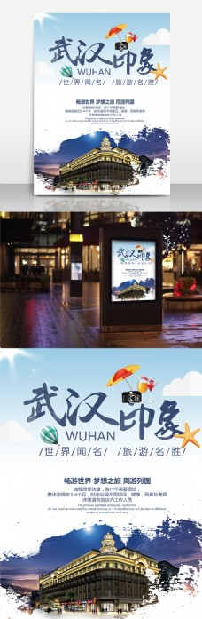 武汉旅游海报下载