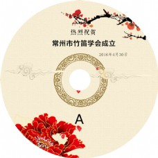 成立仪式光盘封面