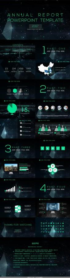 荧光绿酷炫动感工作汇报模板