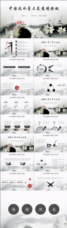 中国风水墨大美意境模板