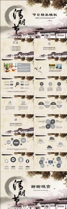 中国风节日精美模板