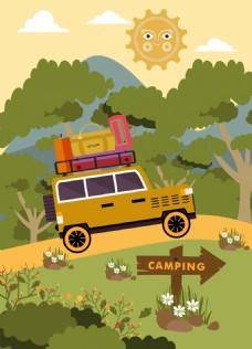野营旅游插画