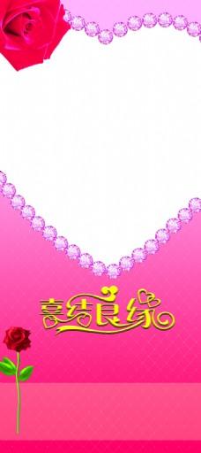 爱心婚礼展架背景