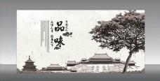 中国文化品味海报