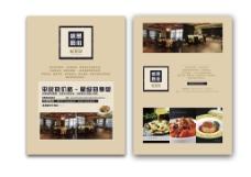 简洁的餐饮宣传页PSD文件