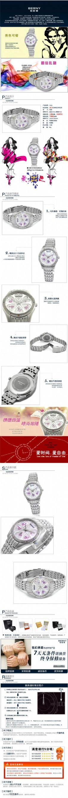 手表淘宝电商珠宝首饰详情页设计