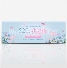淘宝电商520情人节表白节促销海报