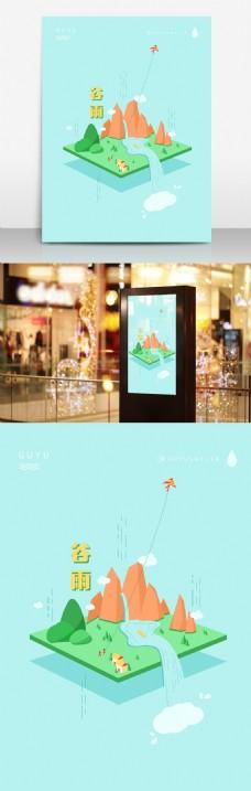谷雨扁平化手绘插画海报