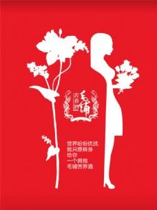 520节日海报
