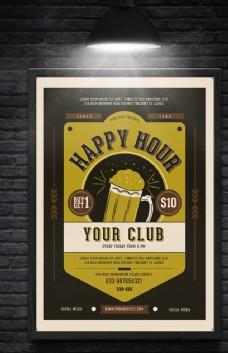 复古快乐时光啤酒节海报